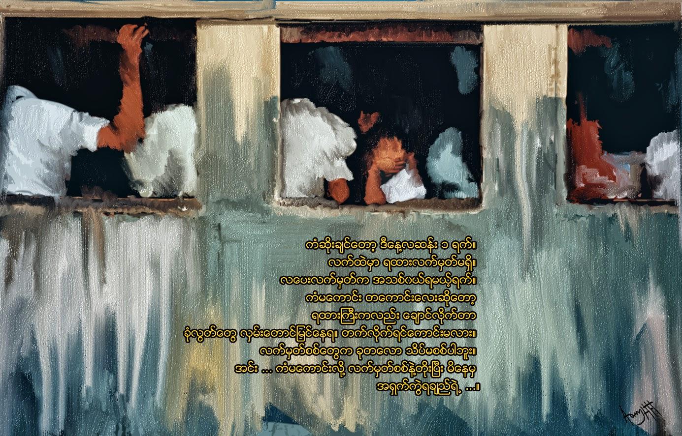 စပယ္ – ရေကာက္ ရထားႀကီး ေပ်ာ္ေပ်ာ္စီး (အပုိင္း – ၁)