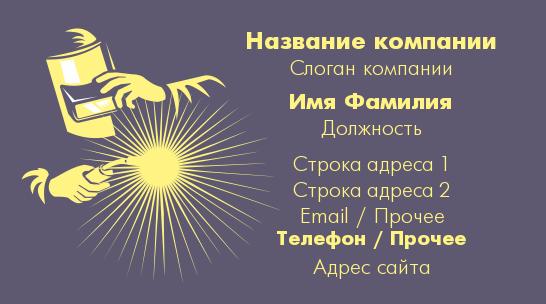Визитка нарисованный сварщик темный фон