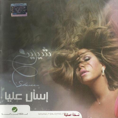 تحميل البوم شيرين الجديد 2012 حمل البوم شيرين الجديد Download new album Shirin 2012