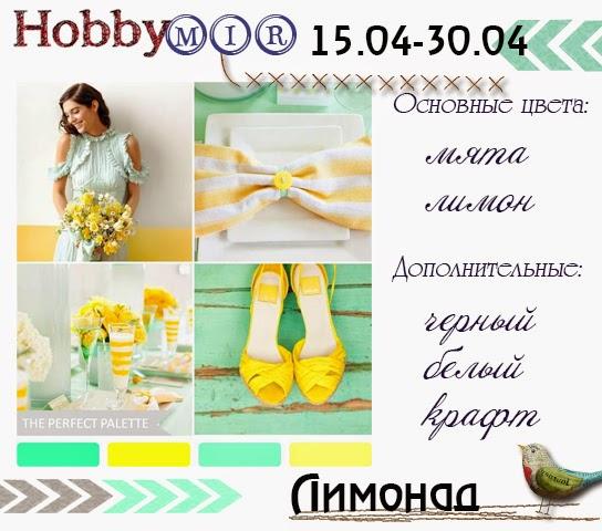 http://hobbymir-blog.blogspot.com/2014/04/7-2014.html