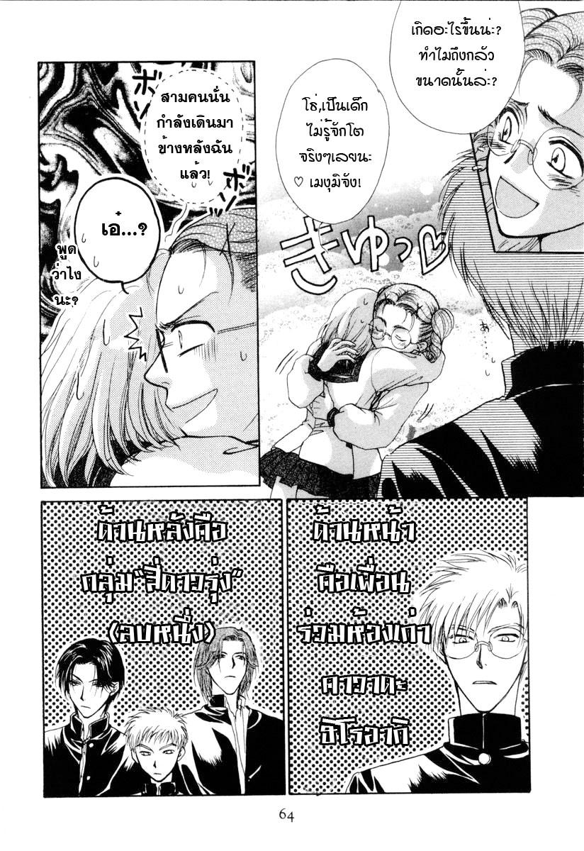 อ่านการ์ตูน Kakumei no Hi 2 ภาพที่ 29