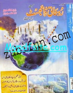 Ruhani Digest April 2015