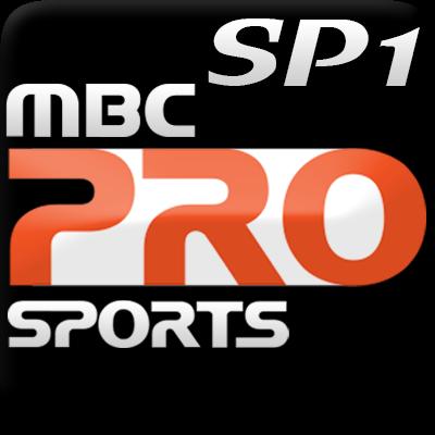 مشاهدة قناة MBC الرياضية 1 PRO SP1 Sport