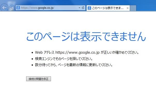 Windows 7のPCが突然ネットに繋がらなくなった!