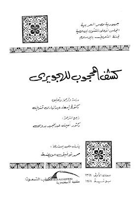 كتاب كشف المحجوب للهجويري pdf