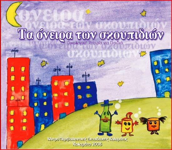 http://www.kpe-kalamatas.gr/gr_pages/skoupidia.pdf