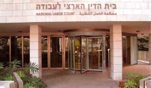 בית הדין הארצי לעבודה