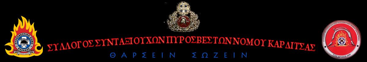 Eλληνικό Μουσείο Πυροσβεστικής