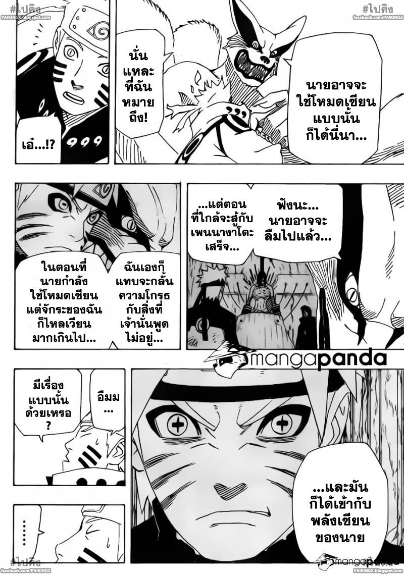 004 Naruto 645   พลังทั้งสอง...!!