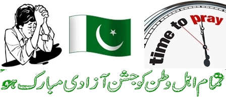 Save Pakistan