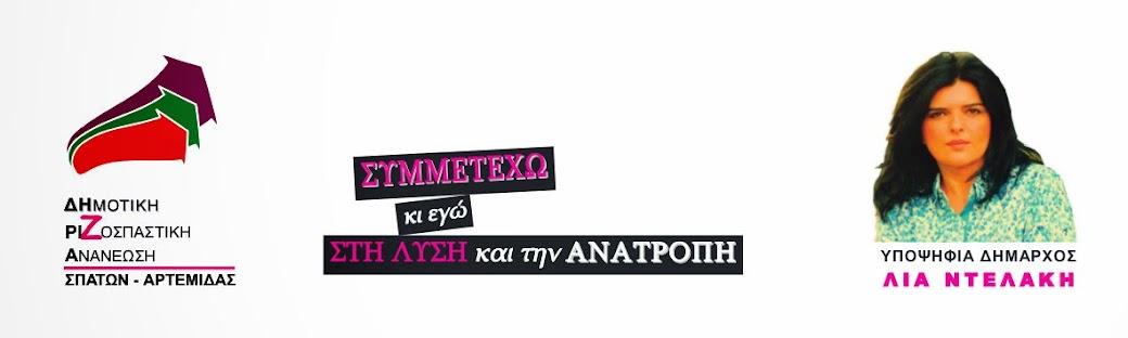 ΔΗΡΙΖΑ Σπάτων - Αρτέμιδος