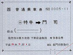 JR西日本 一般式常備軟券乗車券 山陰本線 特牛駅