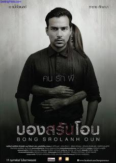 Bong Srolanh Oun (2015) Subtitle Indonesia