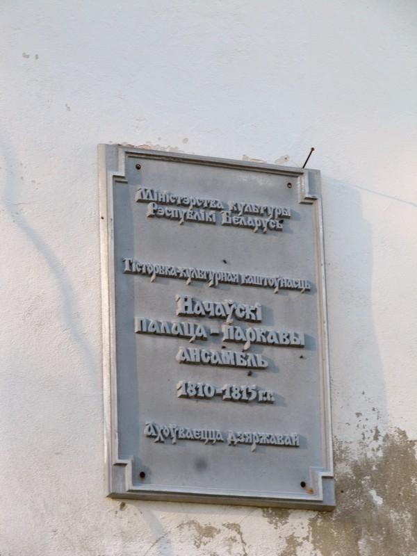 IMG 4520 - Пакатушка: Сталавічы- Чэрніхава-Сноў- Клецк- Нача-Грушаўка-Ляхавічы-Баранавічы-Сталавічы