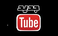 Jadid tube | فيديوهات حصرية