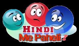 हिंदी में पहेलिया