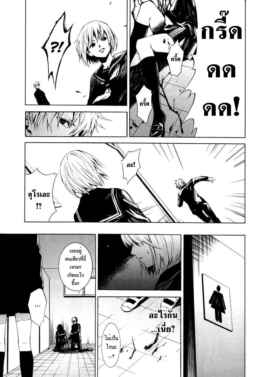 อ่านการ์ตูน Tsumitsuki 1 ภาพที่ 27