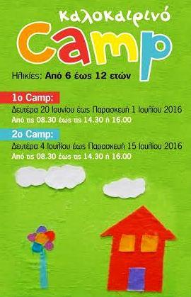 Καλοκαιρινό Camp