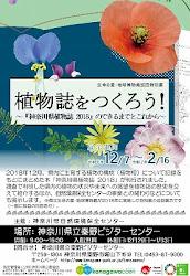 巡回特別展「植物誌をつくろう!~『神奈川県植物誌2018』のできるまでとこれから~」