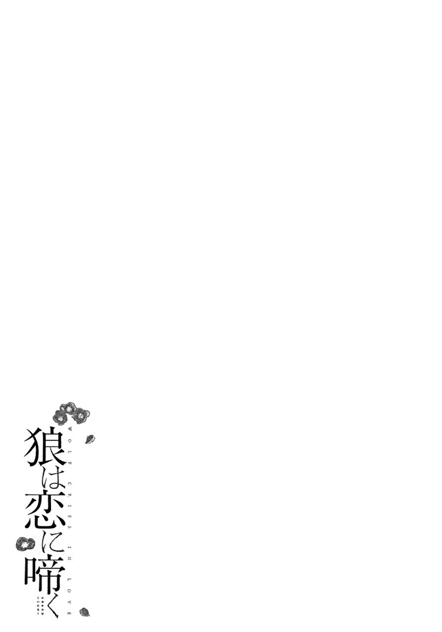 Ookami Wa Hana No Naku chap 2 - Trang 31