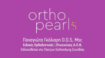orthopearls.gr