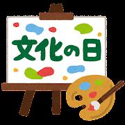 「文化の日」のイラスト文字