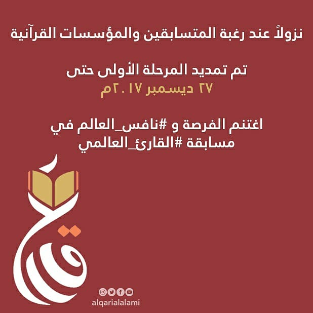مسابقة القارئ العالمى بالبحرين الإصدار الثالث  مد الإشتراك حتى 27-12-2017 وبجوائز 125 ألف دولار