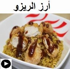 فيديو الرز الريزو على طريقتنا الخاصة