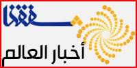 شفقنا - مركز أخبار العالم الأسلامي والعربي