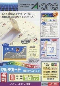 インクジェットプリンター用名刺用紙A-one 51832