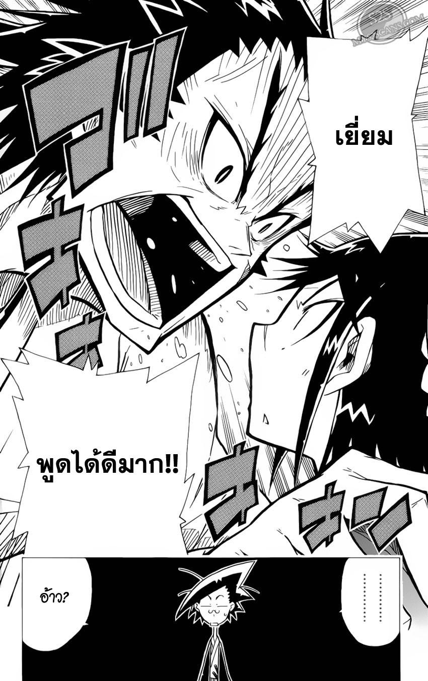 Joujuu Senjin!! Mushibugyo 1 TH ไปล่ะนะ!  หน้า 21