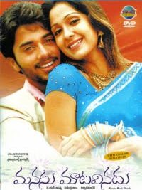 Watch Manasu Maata Vinadu (2005) Telugu Movie Online