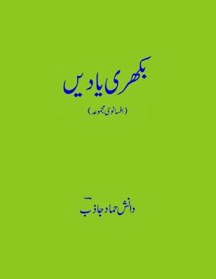 Bikhri Yadein By Danish Hammad Jazib