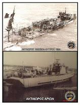 ΚΥΠΡΟΣ 1964 ΑΚΤΑΙΩΡΟΣ ΦΑΕΘΩΝ - ΑΡΙΩΝ