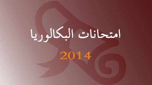 بلاغ صحفي للوزارة حول النتائج النهائية لامتحان البكالوريا برسم سنة 2014
