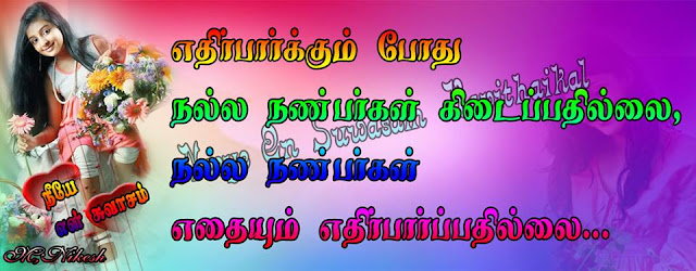 hd poem images, watch poems in online, amazing quotes, natpu kavithai images download