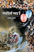 पगडंडियॉं गवाह हैं - आत्मा रंजन (Pagdandiyan Gawah hain : Aatma Ranjan)