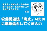 https://www.change.org/p/stop-anpo-hou