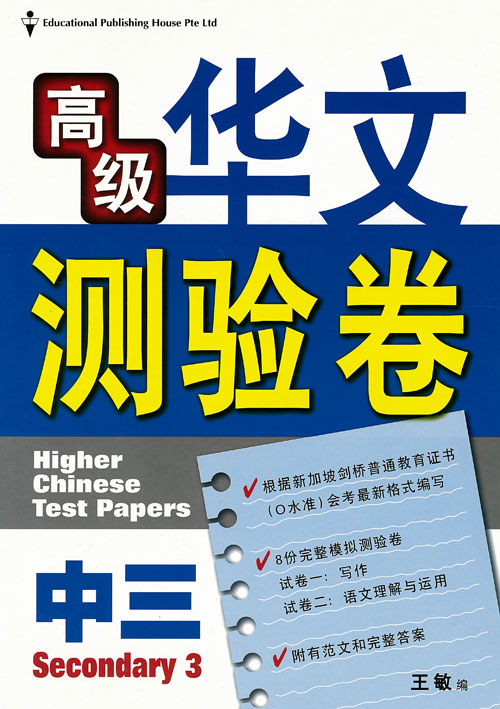 o level chinese model essays Posts about o-level essays written by mr seah.