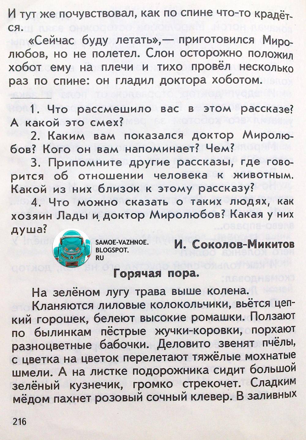 Школьный учебник русская речь 1994. Школьный учебник русская речь 1993