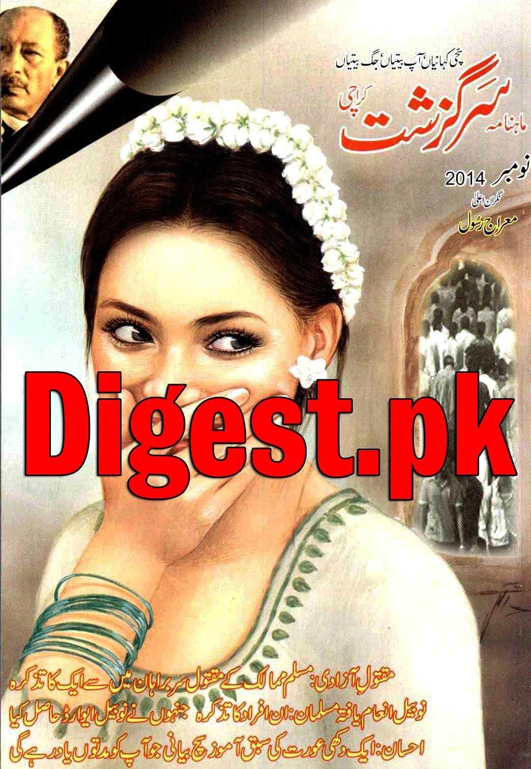 Sarguzasht Digest November 2014 Online Reading