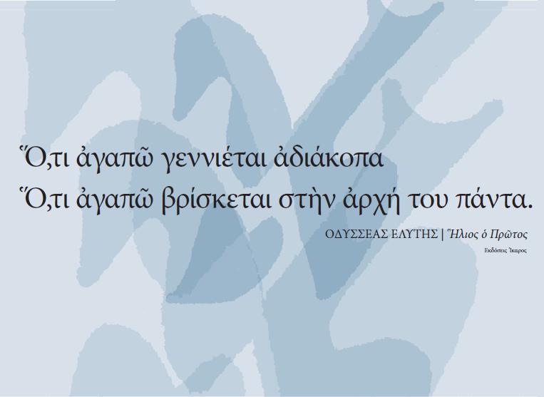 terminamos el breve homenaje a la poesa escuchando la cancin brisa de dimitris panagpulos que el grandsimo compositor griego manos jatsidakis