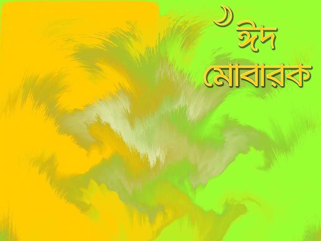 http://2.bp.blogspot.com/-xoDg4H_TzcA/UC0X8efCn8I/AAAAAAAAF2A/m9ttq4nTNDA/s1600/eid+mubarak+wallpaper+2012+bd+16.JPG
