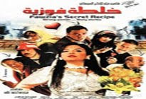 Film Khaltet Fawzeya Streaming
