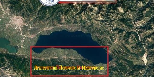 Αρχιερατική Περιφέρεια Μακρυνείας