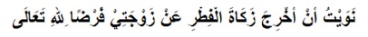Bacaan Doa Niat Zakat Fitrah untuk istri