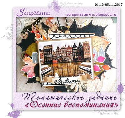 """+Тематическое задание """"Осенние воспоминания"""" до 05/11"""