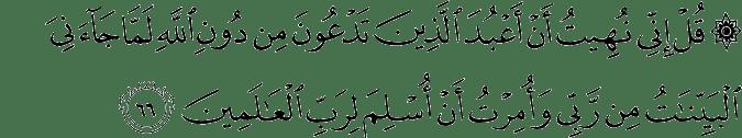 Surat Al Mu'min Ayat 66