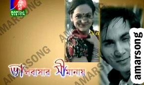 Bhalobashar Shimanai (Eid Ul Adha Drama)