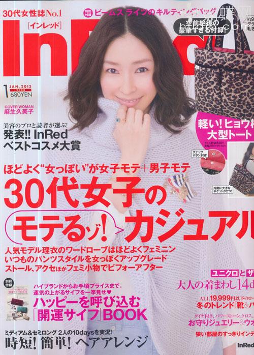 "In Red (インレッド) January 2013 ""Asou Kumiko"" 表紙:麻生久美子"
